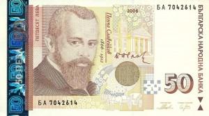 BulgariaPNew-50Leva-2006-donatediv_f
